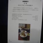 京焼―おもてなしのお茶漬け2―説明