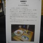 九谷焼―大人のお茶漬け―説明