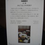 京焼―おもてなしのお茶漬け1―説明
