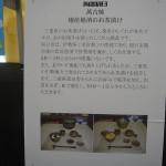 萬古焼―地産地消のお茶漬け―説明