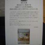 波佐見焼―秋はきのこ茶漬けを―説明