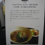 有田焼―これからが旬!めでたい鯛ごま茶漬け―説明