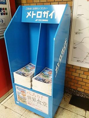 metroguidebox