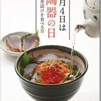 「陶器の日」小冊子表紙